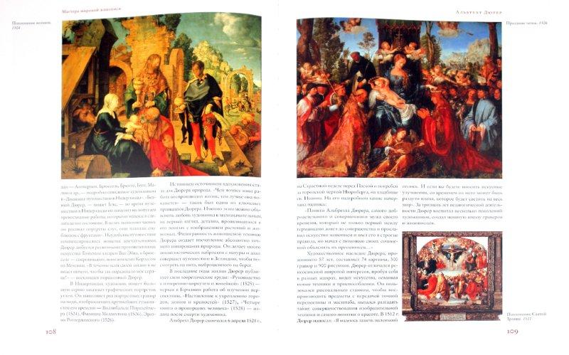 Иллюстрация 1 из 9 для Мастера мировой живописи - Елена Владимирова | Лабиринт - книги. Источник: Лабиринт