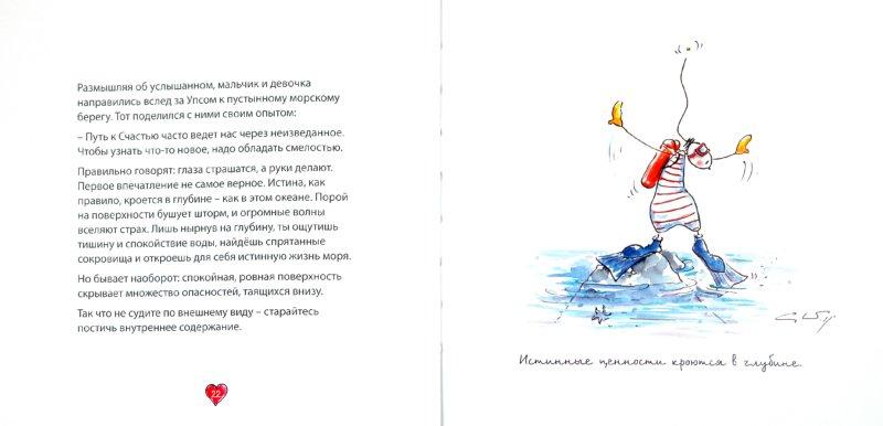 Иллюстрация 1 из 13 для УПС. Победа сердца - Курт Хёртенхубер | Лабиринт - книги. Источник: Лабиринт