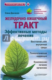 Донченко Елена Желудочно-кишечный тракт: эффективные методы лечения
