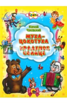 Чуковский Корней Иванович Муха-цокотуха. Краденое солнце