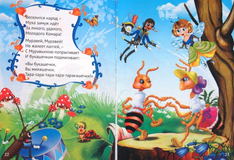 Иллюстрация 1 из 4 для Муха-цокотуха. Краденое солнце - Корней Чуковский | Лабиринт - книги. Источник: Лабиринт