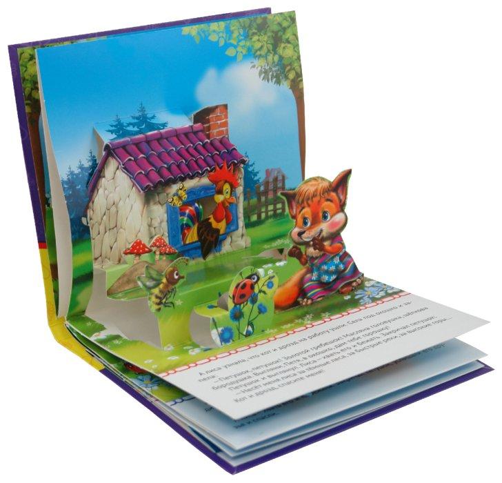 Книжка панорама своими руками шаблоны - Немного о себе - Ярмарка Мастеров - ручная работа, handmade