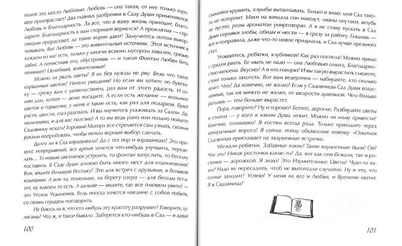 Иллюстрация 1 из 9 для Счастье сейчас и всегда. Сказки Эльфики - Ирина Семина | Лабиринт - книги. Источник: Лабиринт