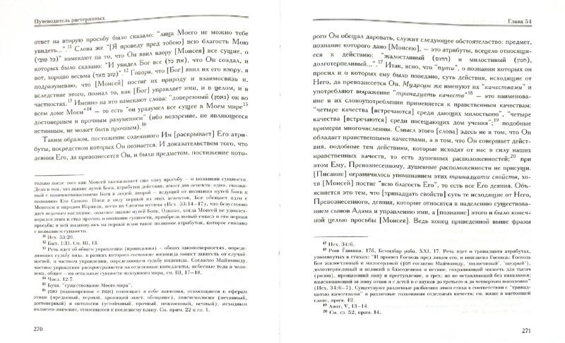 Иллюстрация 1 из 7 для Путеводитель растерянных - Моше Маймон | Лабиринт - книги. Источник: Лабиринт
