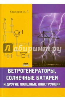 Ветрогенераторы, солнечные батареи и другие полезные конструкции