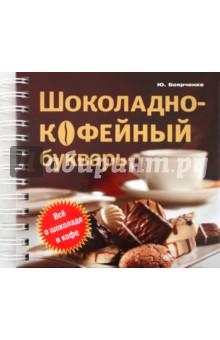 Боярченко Юрий Валерьевич Шоколадно-кофейный букварь
