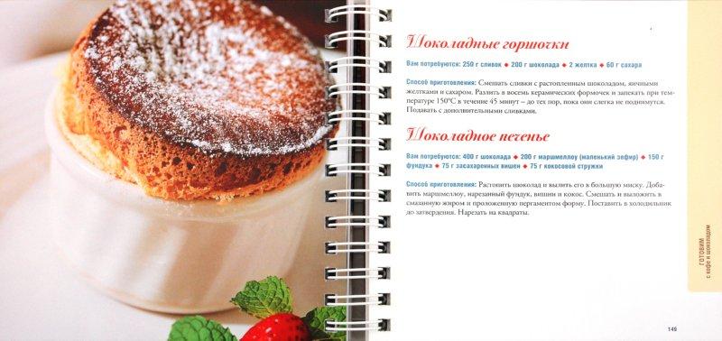Иллюстрация 1 из 15 для Шоколадно-кофейный букварь - Юрий Боярченко | Лабиринт - книги. Источник: Лабиринт