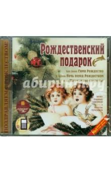 Рождественский подарок (CDmp3)Отечественная литература для детей<br>Общее время звучания: 7 час. 32 мин.<br>Формат: MPEG-I Layer-3 (mp3), 192 kbps, 16 bit, 44.1 kHz, stereo<br>Читают: Герасимов Вячеслав, Самойлов Владимир. <br>Носитель: 1 CD<br>Рождество Христово - самый светлый и радостный праздник, символ добра и веры, день, который мы ждем с нетерпением и надеждой!<br>Послушайте замечательные произведения классиков русской и зарубежной литературы, и Вы узнаете, что в Рождество сбываются самые невероятные мечты, черствые и скупые люди становятся добрыми и благородными, в мире происходят фантастические волшебные события, чудеса и сказки становятся реальностью…<br>В сборник вошли произведения:<br>- Гоголь Н.В. - Ночь перед Рождеством<br>- Диккенс Ч. - Гимн Рождеству. <br>- Лесков Н.С. - Жемчужное ожерелье.<br>