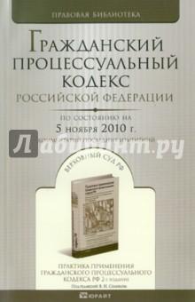 Гражданский процессуальный кодекс РФ по состоянию на 05.11.10 года