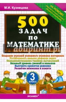Кузнецова Марта Ивановна 500 задач по математике. 3 класс