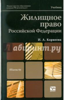 Жилищное право Российской Федерации