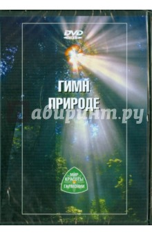 Мак-Эбайн Уильям, Мак-Эбайн Тал Дин Гимн природе (DVD)
