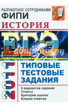 ЕГЭ 2011. История. Типовые тестовые задания