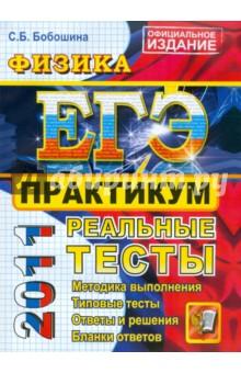 ЕГЭ 2011. Физика. Практикум по выполнению типовых тестовых заданий ЕГЭ