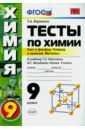Тесты по химии. 9 класс: к уч. Г.Е.Рудзитиса, Ф.Г.Фельдмана `Химия. 9 класс`. 2-ое полугодие. ФГОС
