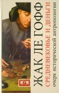 Гофф Ле: Средневековье и деньги: очерк исторической антропологии