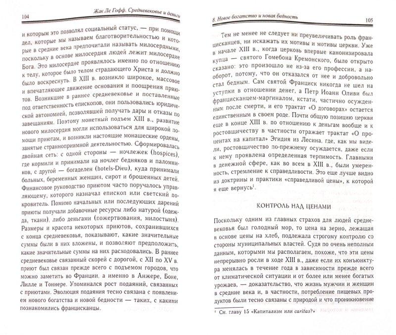 Иллюстрация 1 из 24 для Средневековье и деньги: очерк исторической антропологии - Гофф Ле | Лабиринт - книги. Источник: Лабиринт