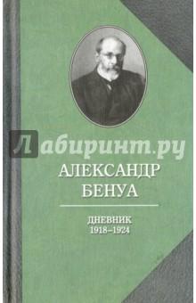 Дневник 1918-1924 гг