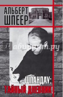 Шпеер Альберт Шпандау:Тайный дневник