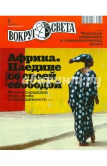 """Журнал """"Вокруг Света"""" №11 (2842). Ноябрь 2010"""