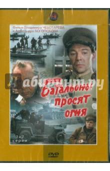 Батальоны просят огня. 1-2 серии (DVD)