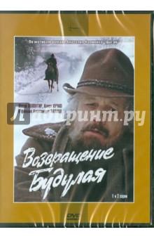 Возвращение Будулая (1-2 серии) (DVD)Драма<br>Более полугода не возвращалась память к жестоко избитому бандитами Будулаю. Случайная встреча с сыном Ваней, узнавшим от матери, что его настоящий отец — Будулай, возвращает цыгану память. <br>Изображение: цветное, обычный экран (4:3), DVD5<br>Язык: русский<br>Продолжительность: 155 минут<br>