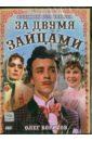 Иванов Виктор Михайлович За двумя зайцами (DVD)
