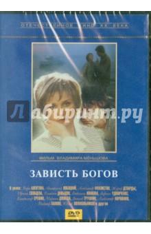 Меньшов Владимир Зависть богов (DVD)