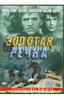 Дорман Вениамин Золотая речка (DVD)