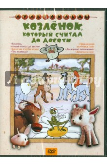 Дегтярев В., Ковалевская И., Гамбург Е., Амальрик Л. Козленок, который считал до десяти. Сборник мультфильмов (DVD)