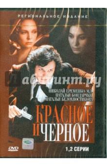 Герасимов Сергей Аполлинариевич Красное и черное (1-2 серии) (DVD)