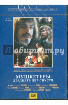 Мушкетеры 20 лет спустя. Серии 1-2 (DVD)