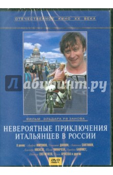 Рязанов Эльдар Александрович Невероятные приключения итальянцев в России (DVD)