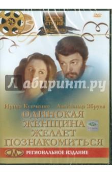 Криштофович Вячеслав Одинокая женщина желает познакомиться (DVD)