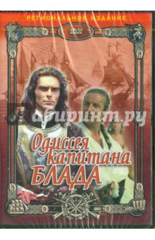 Праченко Андрей Одиссея капитана Блада (DVD)