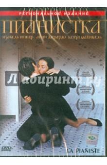 Ханеке Михаэль Пианистка (DVD)