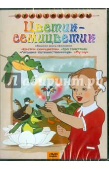 """Сборник мультфильмов """"Цветик-семицветик"""" (DVD)"""