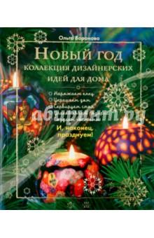 Новый Год. Коллекция дизайнерских идей для домаДизайн. Интерьер<br>Новогодние праздники - это сказка, ожидание чуда и по-настоящему волшебные дни. А подготовка к празднику - ничуть не меньшее удовольствие, чем сама новогодняя ночь! С новой книгой Ольги Вороновой, известного российского дизайнера и телеведущей, вы сможете воплотить все свои творческие задумки и узнаете, как выбрать новогоднюю елку и как сделать елку дизайнерскую, как украсить дом или квартиру к празднику, как сделать оригинальные вещицы, как встретить Новый год за городом и как организовать праздничное освещение. Вы сделаете своими руками стильные подарки в оригинальной упаковке, фантастические елочные украшения, изысканно сервируете стол, а также подготовите новогодние наряды и украшения, которые будут только у вас. И конечно, вы узнаете множество секретов и новогодних ноу-хау, которые позволят вам стать в эти праздники настоящим волшебником!<br>