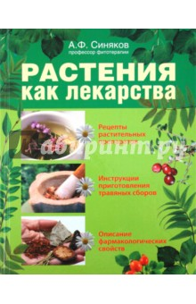 Синяков Алексей Федорович Растения как лекарства