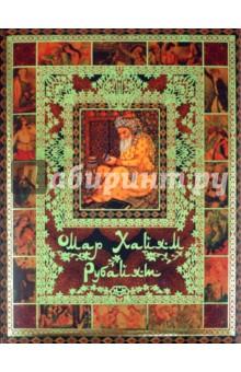 РубайатКлассическая зарубежная поэзия<br>Омар Хайям - это знаменитый персидский поэт, математик и философ. В первую очередь он прославился своими четверостишиями - рубаи, полными тонкого смысла, юмора и лукавства. В Персии нет споров относительно стихов Омара и их значения: автор почитается как великий религиозный поэт. Его восхваления вина и любви представляют собой классические суфийские метафоры: под вином понимается духовная радость, а любовь - восторженная преданность Богу... Омар не выставлял свое знание напоказ, а завуалировал его. Абсурдно относиться к подобному человеку как к бражнику и бездельнику, однако его глубокие стихи, кажущиеся на первый взгляд поверхностными, вводят в заблуждение, - так писал Чарльз Хорн в предисловии к Рубайяту, выпущенному в Лондоне в 1917 году. В этом великолепно иллюстрированном подарочном издании вы познакомитесь с Рубайят Омара Хайяма в классическом переводе выдающегося русского переводчика И. И. Тхоржевского, а также - в переводе известного востоковеда Л. С. Некоры и в уникальном первом русском переводе К. Герра.<br>