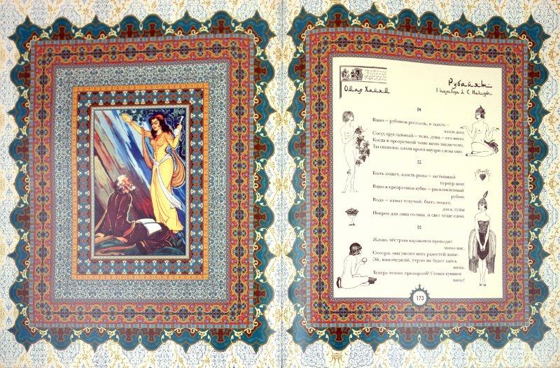 Иллюстрация 1 из 14 для Рубайат - Омар Хайям | Лабиринт - книги. Источник: Лабиринт