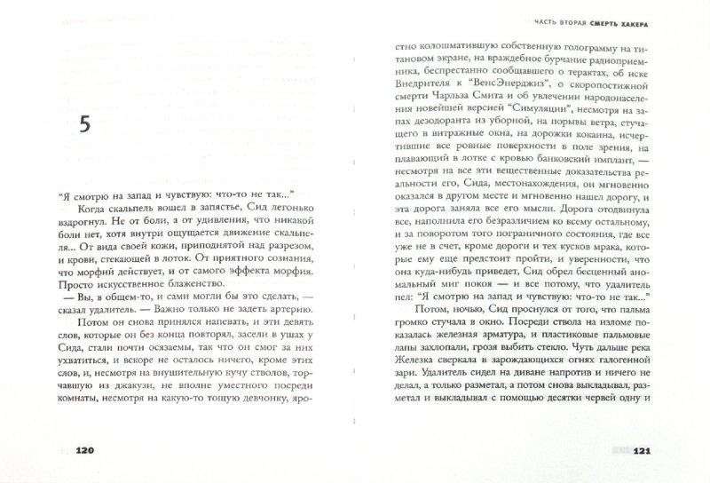 Иллюстрация 1 из 22 для Город Сумрак - Лолита Пий   Лабиринт - книги. Источник: Лабиринт