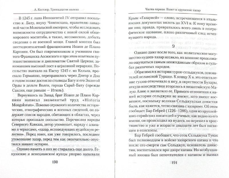 Иллюстрация 1 из 18 для Тринадцатое колено - Артур Кестлер | Лабиринт - книги. Источник: Лабиринт
