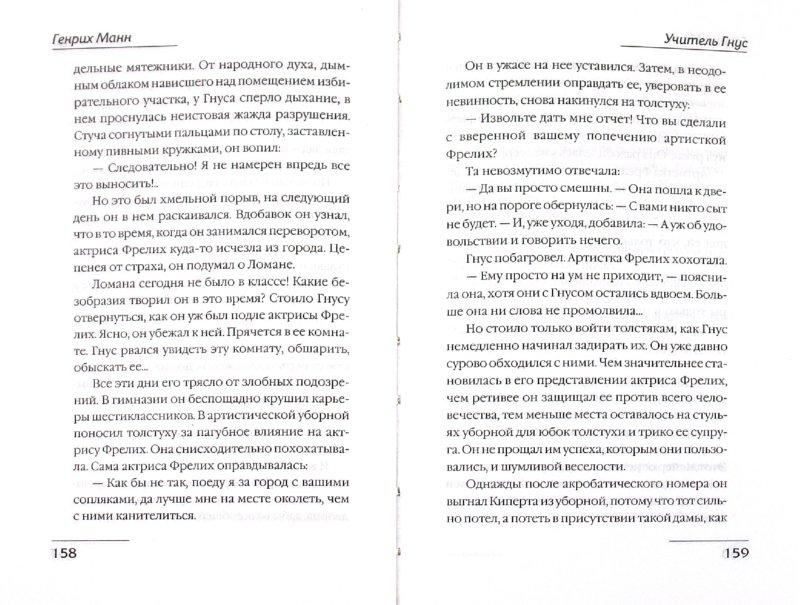 Иллюстрация 1 из 15 для Учитель Гнус, или Конец одного тирана - Генрих Манн | Лабиринт - книги. Источник: Лабиринт