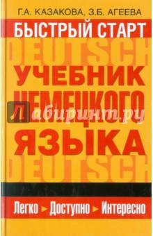 Быстрый старт: учебник немецкого языка для начинающих