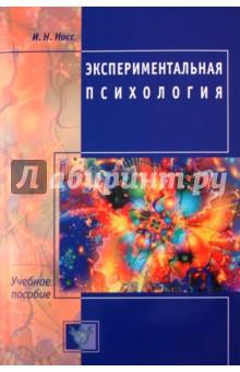 Экспериментальная психология. Учебное пособие