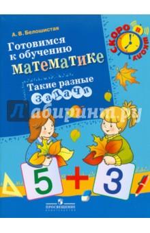 Готовимся к обучению математике. Такие разные задачи: пособие для детей 6-7 лет