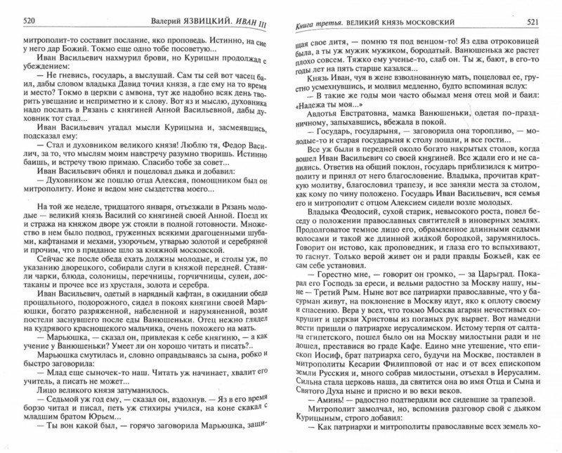 Иллюстрация 1 из 7 для Иван III - государь всея Руси. Полное издание в одном томе - Валерий Язвицкий   Лабиринт - книги. Источник: Лабиринт