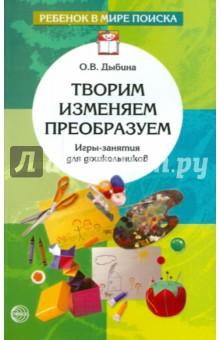Творим, изменяем, преобразуем. Игры-занятия с дошкольникамиХудожественное развитие дошкольников<br>Книга содержит систему игр-занятий по развитию творческого мышления у детей, умения творчески преобразовывать, трансформировать и видоизменять предметы, используя схему-инструкцию.<br>Книга предназначена воспитателям дошкольных образовательных учреждений, педагогам дополнительного образования, учащимся училищ, колледжей, студентам педагогических вузов, родителям.<br>Предложенные поделки дети могут сделать в условиях индивидуальной работы с педагогом дополнительного образования или с родителями.<br>2-е издание, исправленное.<br>