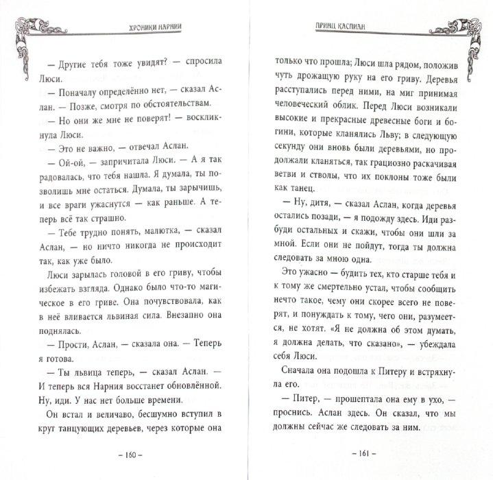 Иллюстрация 1 из 23 для Принц Каспиан - Клайв Льюис | Лабиринт - книги. Источник: Лабиринт